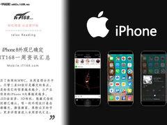 iPhone 8外观已确定 IT168一周资讯汇总