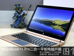 二合一!昂达oBook11 Pro平板电脑开箱