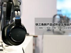 铁三角新产品试听会上海站 现场图赏