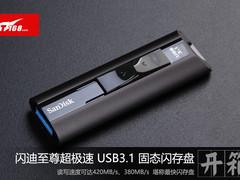 闪迪至尊超极速USB3.1固态闪存盘开箱