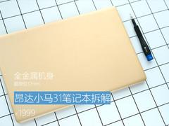 全金属笔记本还能加硬盘?这是咋做到的