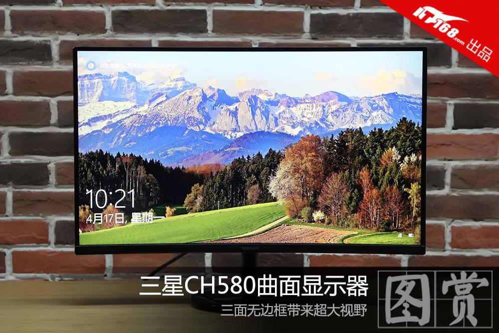无边框带来大视野 三星CH580显示器图赏