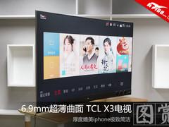 6.9mm超薄曲面媲美iphone TCL X3图赏