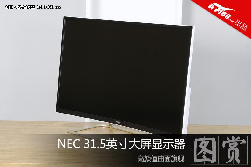 高颜值曲面旗舰 NEC 31.5吋显示器图赏