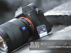 """索尼""""最速SD卡"""" 让全幅A7R2成为衬托"""