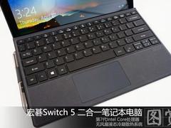 超静音!Switch 5二合一笔记本电脑解析