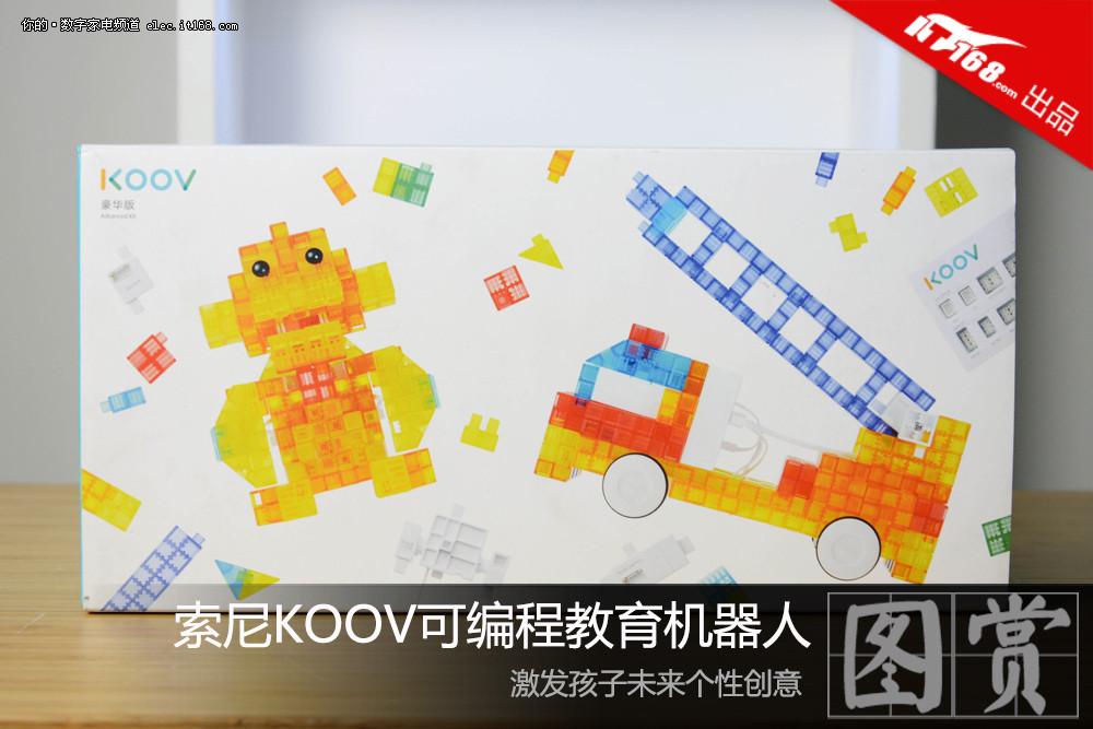 索尼KOOV儿童编程教育机器人上手体验