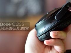 索尼都甘拜下风 Bose QC35无线消噪耳机