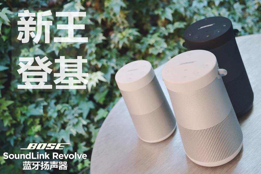 新王登基 BOSE SoundLink Revolve图赏