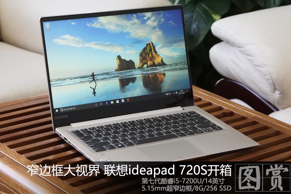 窄边框大视界 联想ideapad 720S开箱图