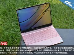 或史上最潮轻薄本 华为MateBook X开箱