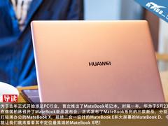 精致华美 华为MateBook X笔记本开箱