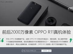 OPPO R11真机上手 前后2000万像素相机