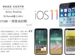当iOS11遇上iPhone8 IT168一周资讯汇总