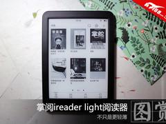 不只是轻薄 ireader light阅读器图赏