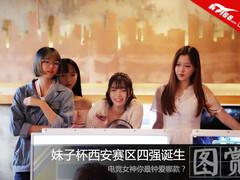 京东游戏妹子杯西安赛区四强诞生 电竞女神你最钟爱哪款?