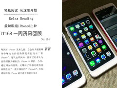 华强北最辣眼睛iPhone8出炉 IT168一周资讯汇总