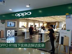 R11持续热销 OPPO 线下实体店探访实录