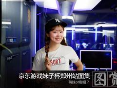 萌妹or御姐 京东游戏妹子杯郑州站图集