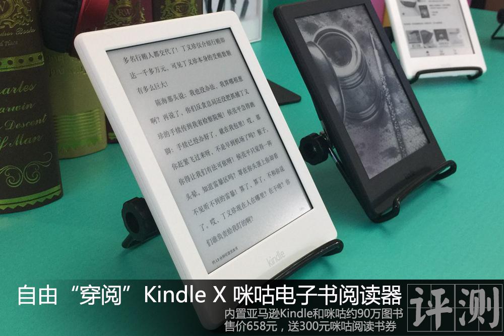"""一键""""穿阅"""" Kindle X 咪咕电子书阅读器评测"""