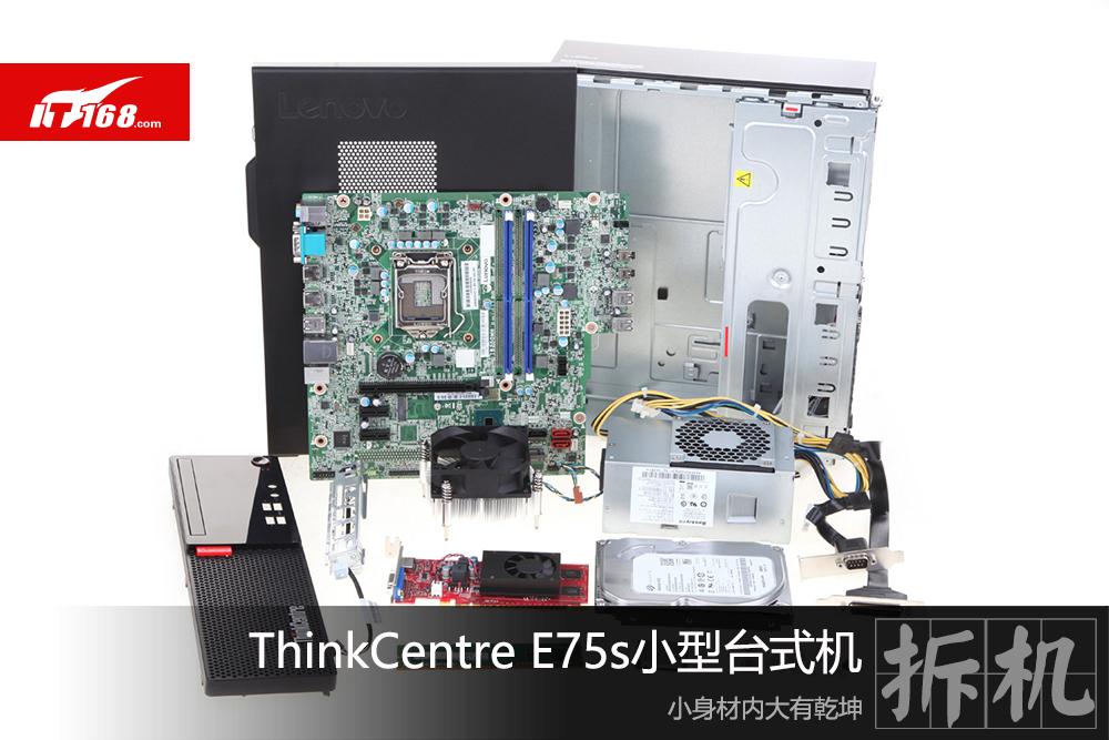 小身材内大有乾坤 ThinkCentre E75s拆机图赏