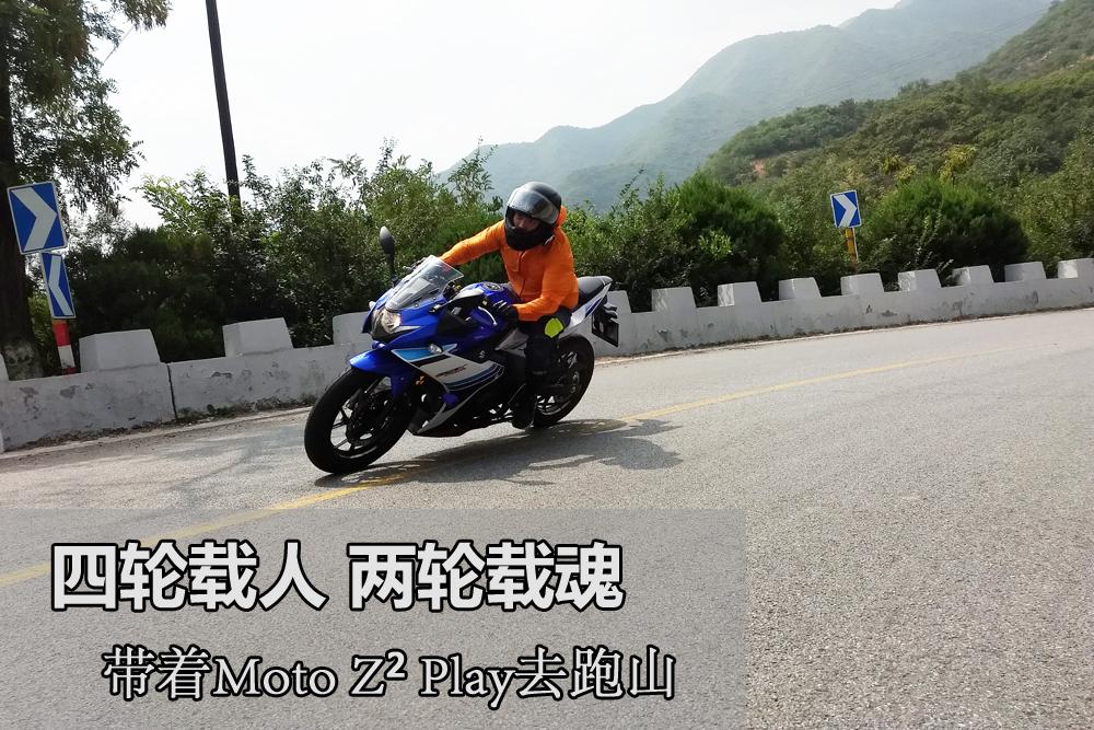 四轮载人 两轮载魂 带着Moto Z2 Play去跑山