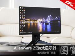 "Alienware 25游戏显示器 酷炫外形很""外星"""