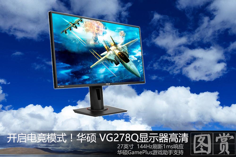 国民电竞显示器 华硕VG278Q开箱高清图赏