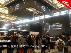 为电竞而声 1 MORE万魔耳机助力China joy 2017