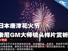 唐津花火节 索尼GM大师镜头样片赏析