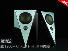 音频行业的一股清流 惠威T200MKII无线Hi-Fi音响图赏