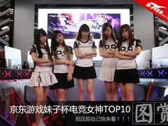 别压抑自己 赶紧来看京东游戏妹子杯电竞女神TOP10