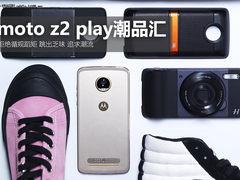 科技与潮流兼备 moto z2 play潮品汇