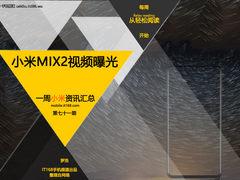小米MIX2视频曝光 小米一周资讯汇总