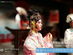 魅蓝Note6拍照样张欣赏:千元双摄拍照标杆