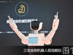 现场飙舞!三宝金刚机器人惊艳WRC 2017