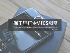 iPhone 7P般大小却内置VR相机 保千里打令V10S图赏