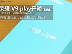 北欧极简设计千元即享 荣耀V9 play开箱
