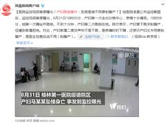 产妇跳楼事件医院凌晨公布监控截图:两次下跪与家属沟通被拒