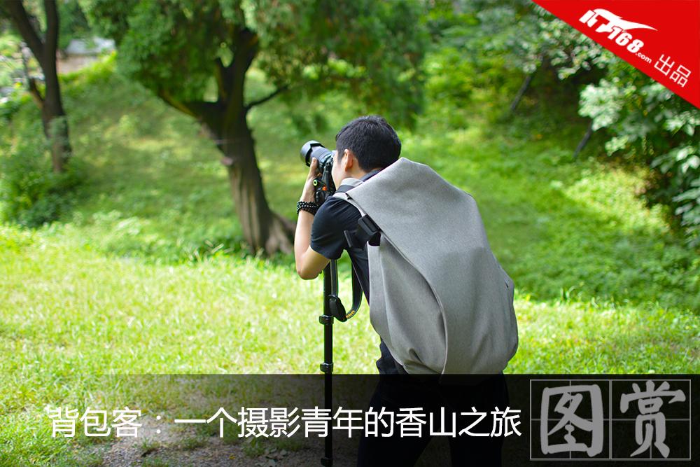 背包客:一位摄影青年的香山之旅