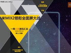 小米MIX2领衔全面屏大战 小米一周资讯