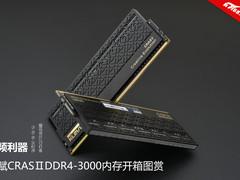 超频利器 科赋CRASⅡDDR4-3000内存开箱图赏