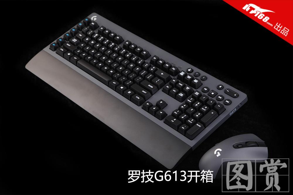 罗技G613开箱:G系列首款无线机械游戏键盘