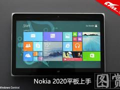 备受期待却胎死腹中 Nokia 2020平板上手玩