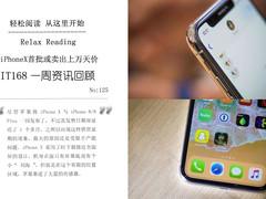 iPhoneX首批或卖出天价 IT168一周资讯汇总