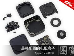最强配置的电视盒子 Apple TV 4K拆解图赏