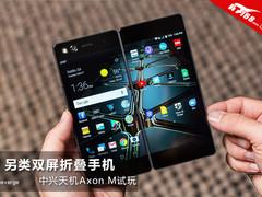 双屏折叠手机发布 中兴天机Axon M上手玩