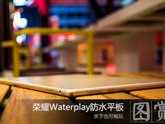 可水下畅玩 荣耀Waterplay防水平板图赏