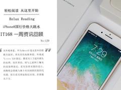 iPhone8售价跳水千元 IT168一周资讯汇总