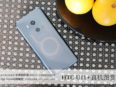 全面屏+半透明机身 HTC U11+三色真机图赏